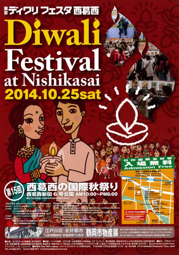 「東京ディワリフェスタ西葛西」に行ってきました!