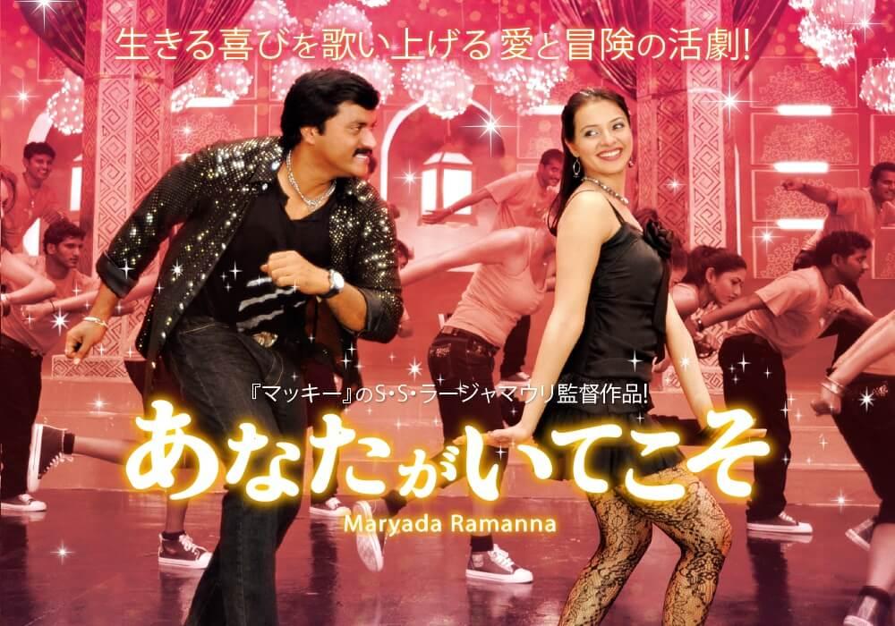 「あなたがいてこそ」インド感満点!テルグ映画のラブ・コメディ【映画】
