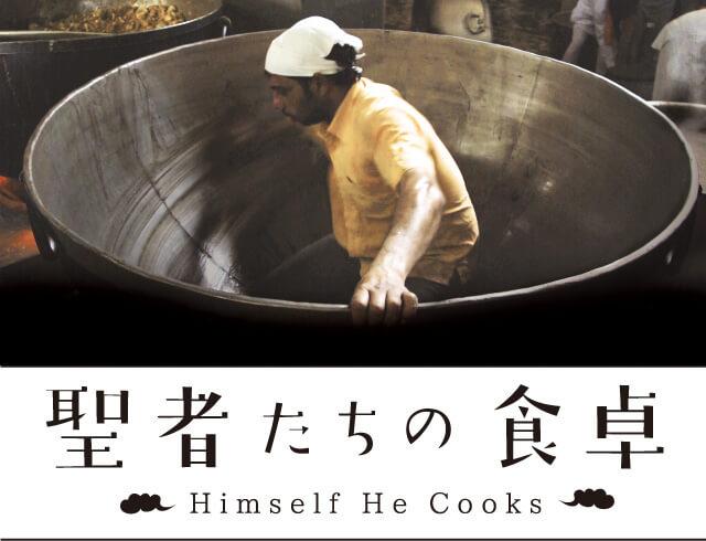 【映画】聖者たちの食卓