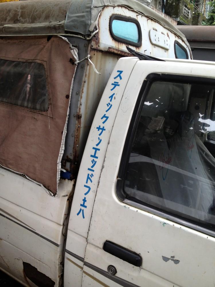 変な日本語が書かれたトラック 【ヤンゴン】