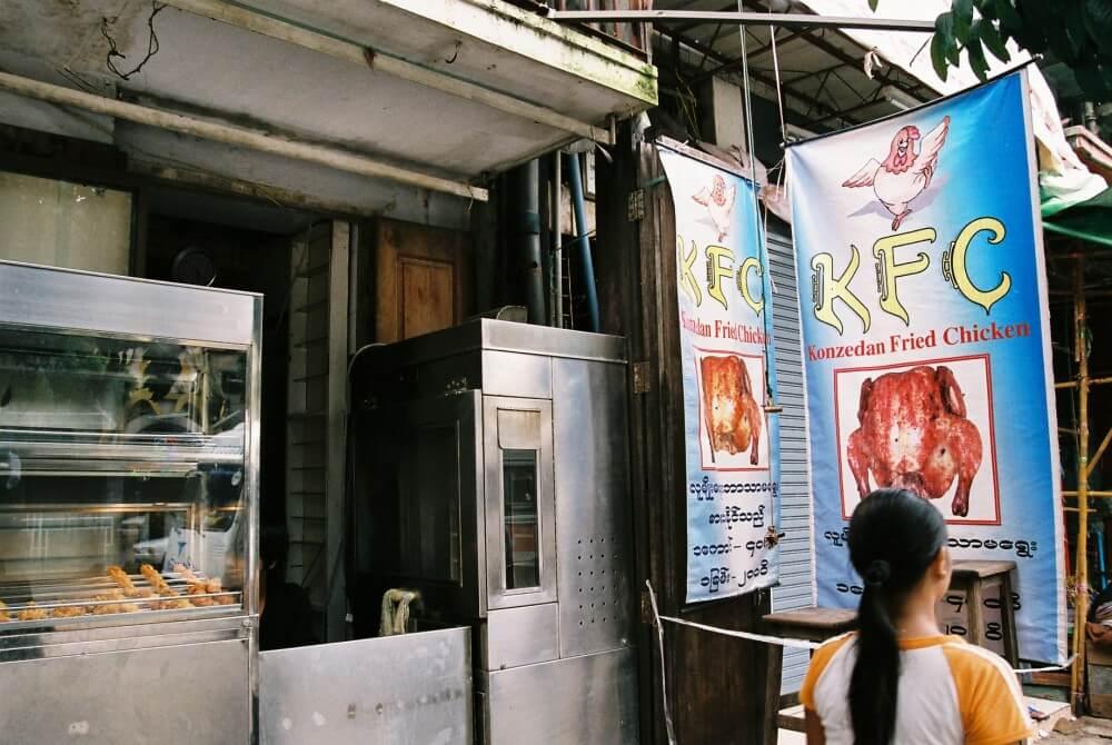 偽ものKFC 【ヤンゴン】