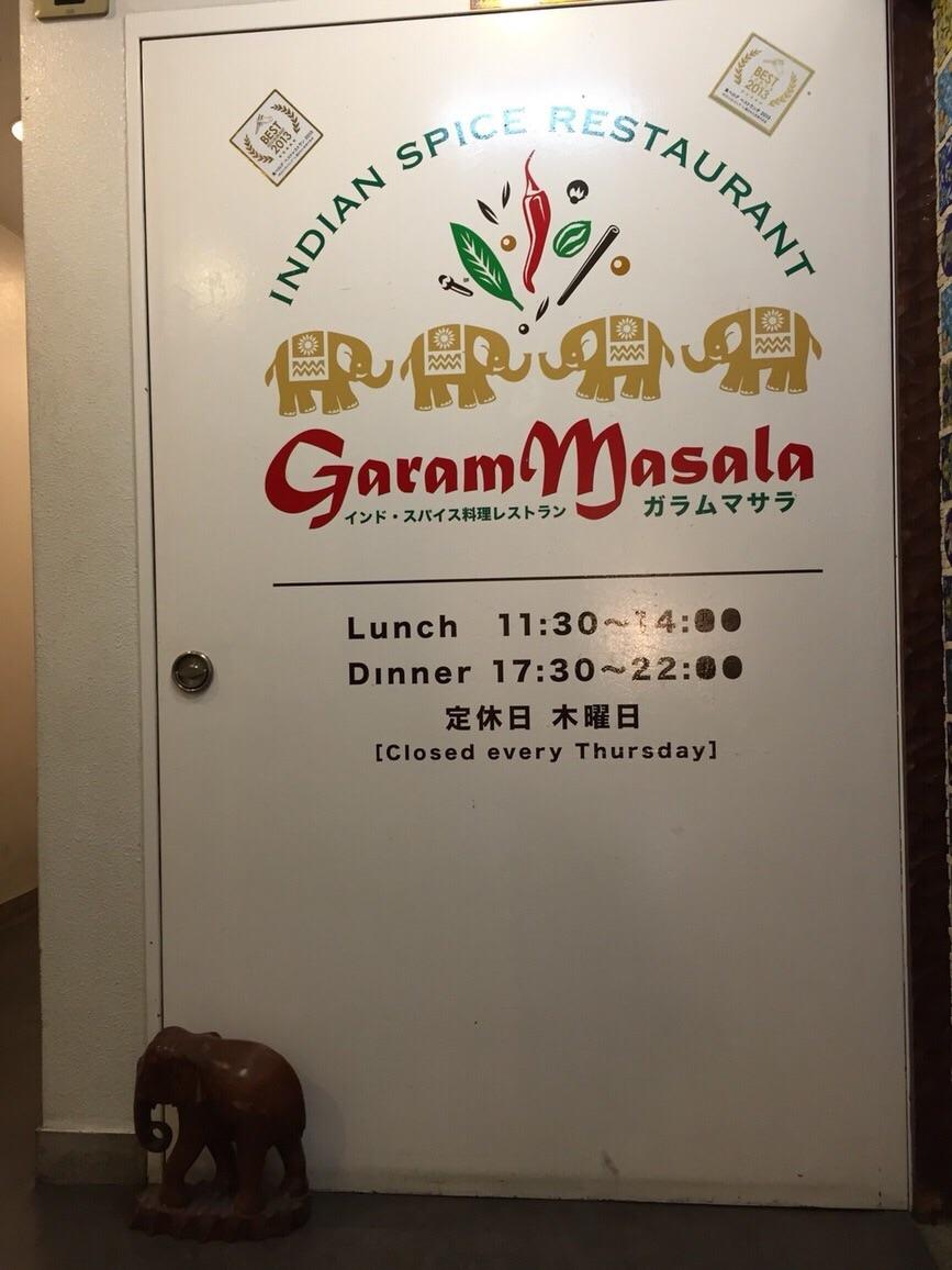 経堂 ガラムマサラ
