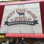 『ジャッキーステーキハウス』でランチ。そして国際通りへ【沖縄】