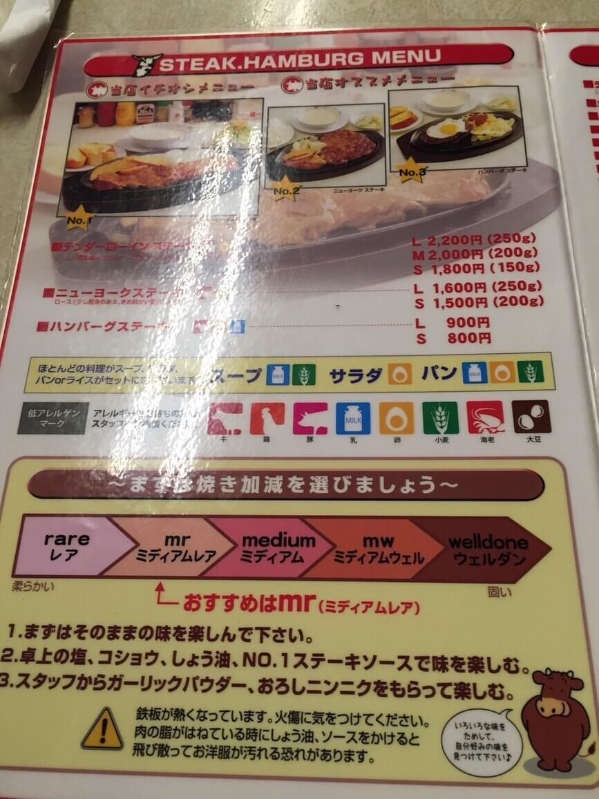 沖縄 ジャッキーステーキハウス