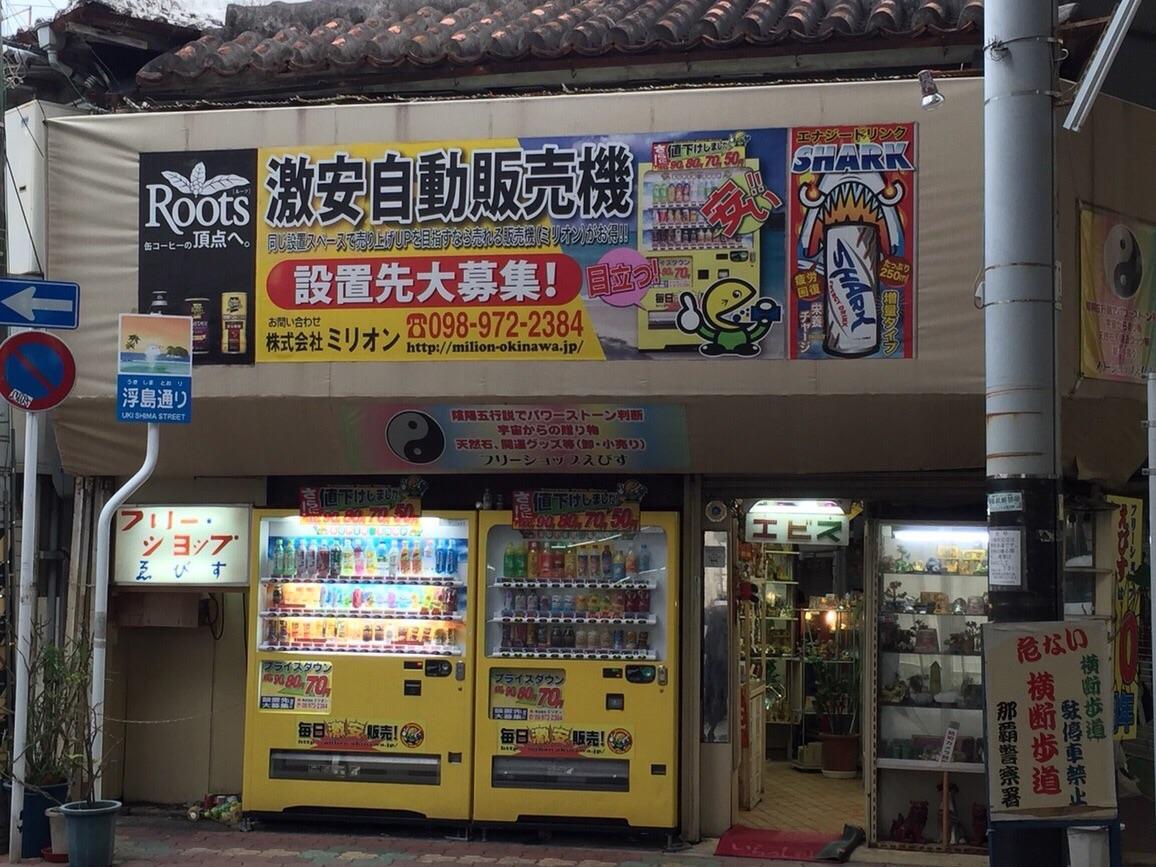 沖縄 平和通り