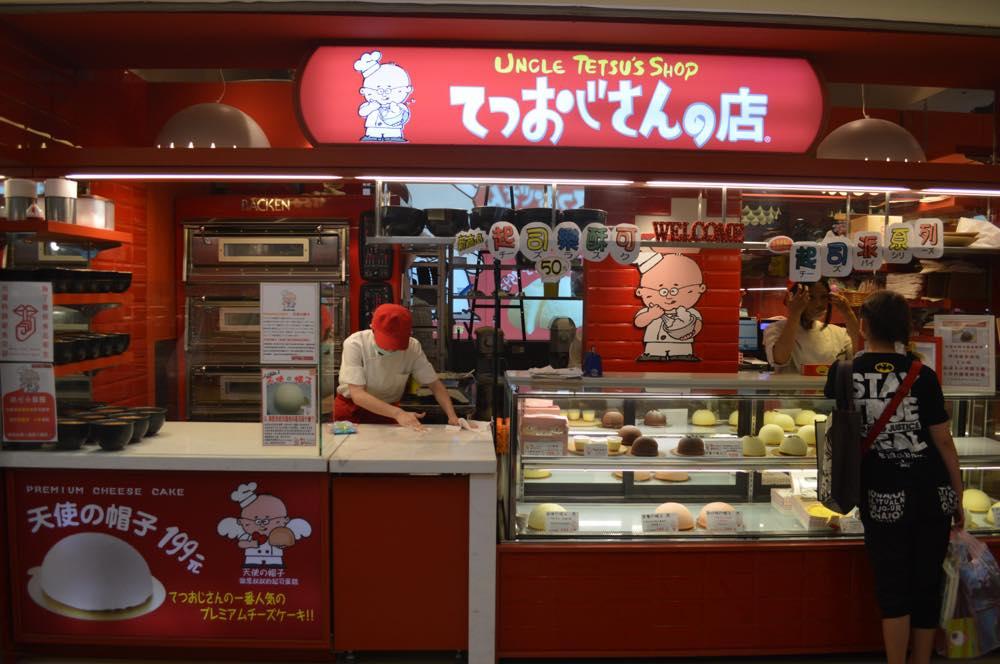 台北駅の洋菓子屋、てつおじさんの店【台湾・台北】