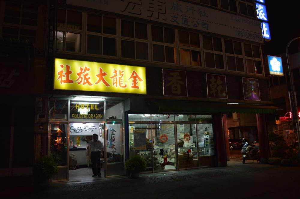 花蓮の宿、金龍旅社【台湾】