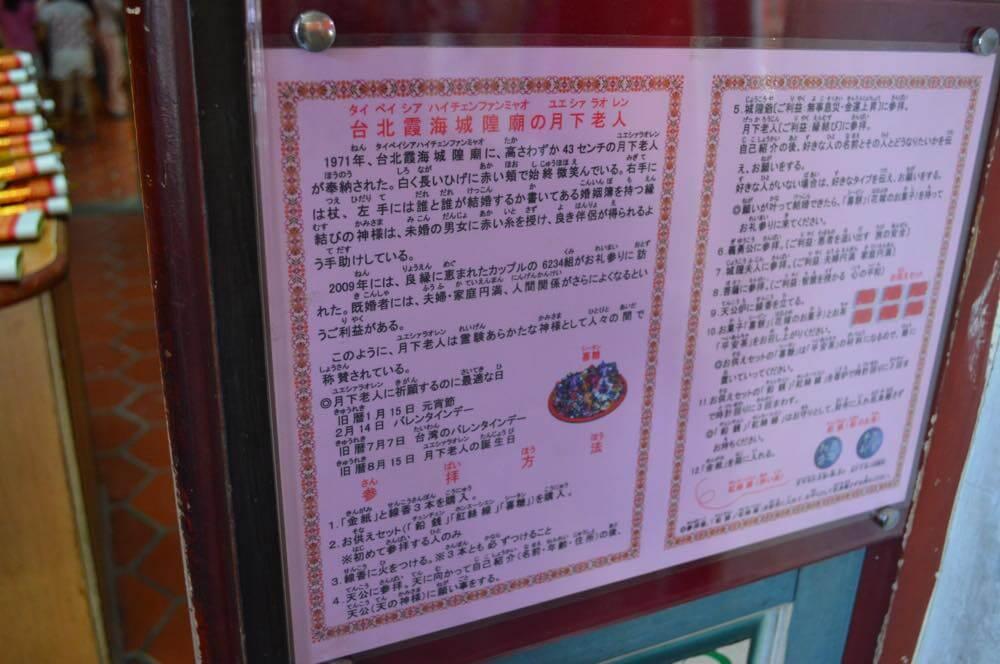 台北、迪化街の霞海城隍廟【台湾】
