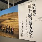 野町和嘉写真展「地平線の彼方から ― 人と大地のドキュメント」を観に行く