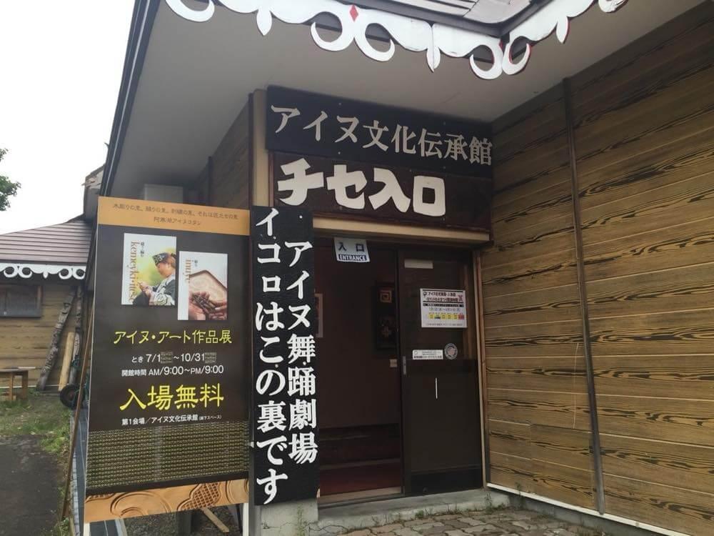 アイヌコタン(阿寒湖)、北海道