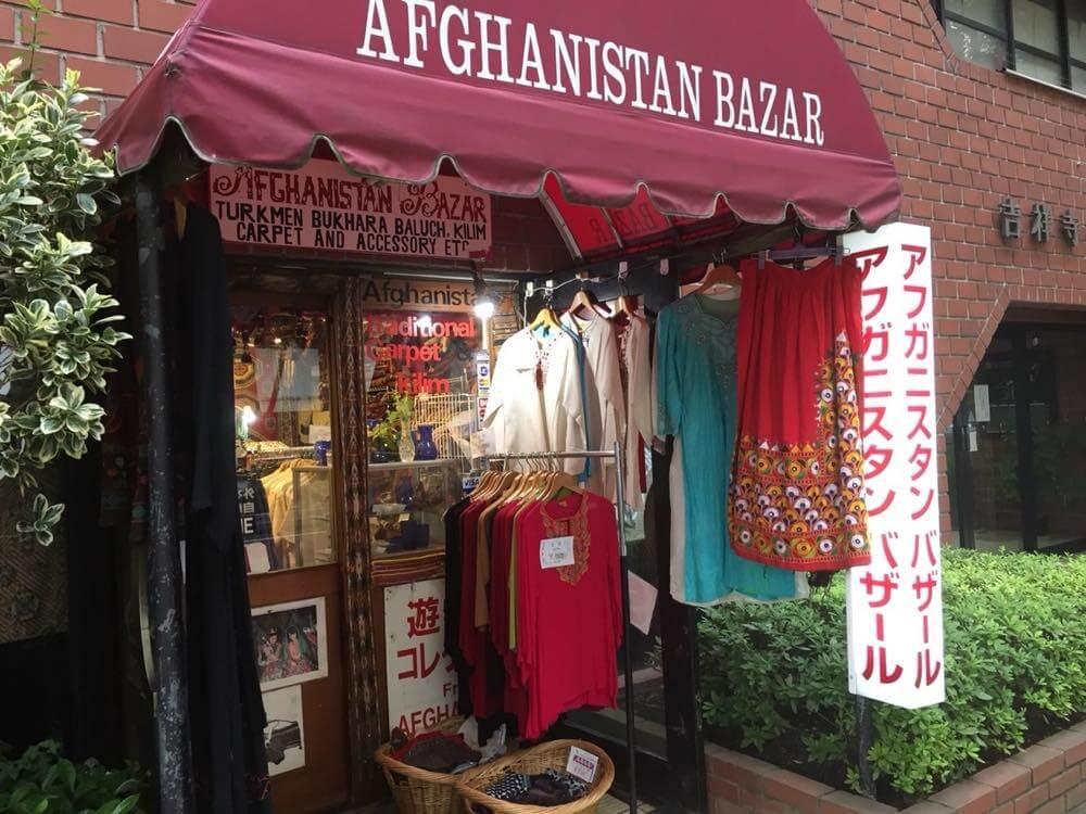 アフガニスタンバザール【吉祥寺町歩き】