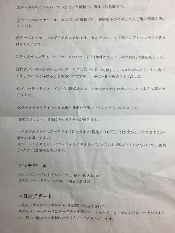 いちじく【吉祥寺町歩き】