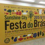 オリンピックに向けて熱いブラジル!「サンシャインシティ・フェスタ・ド・ブラジル 2015」