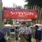 日本一おいしいケバブを決める「ケバブグランプリ」(通称KEBA-1)開催!