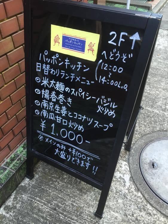 渋谷、パッポンキッチン