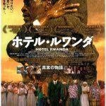 「ホテル・ルワンダ」ユーモアと機微で1200人の命を救った真実の物語【映画】