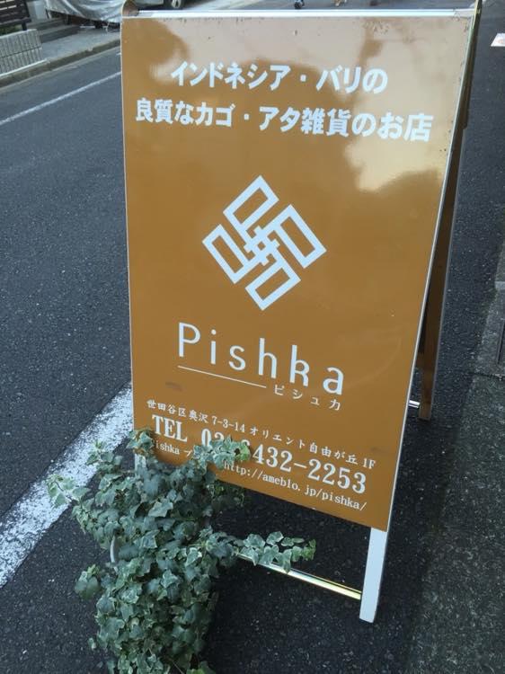 ピシュカ(Pishka)【自由が丘】