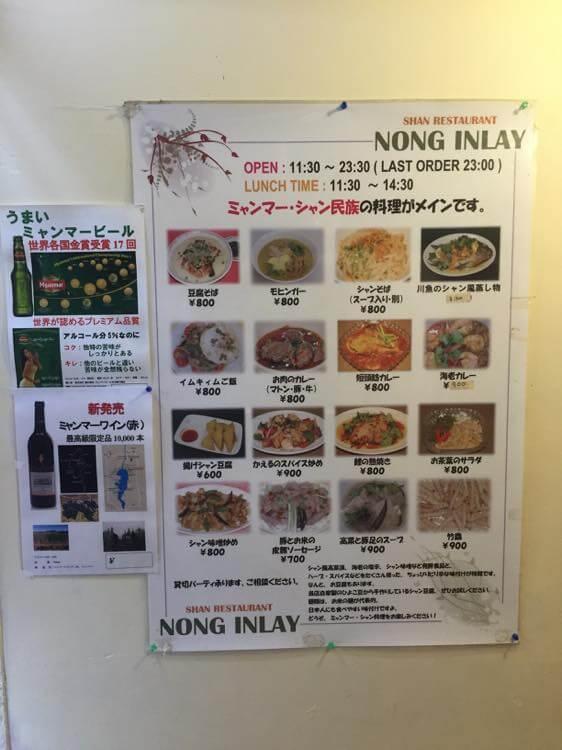 ノング・インレイ、高田馬場