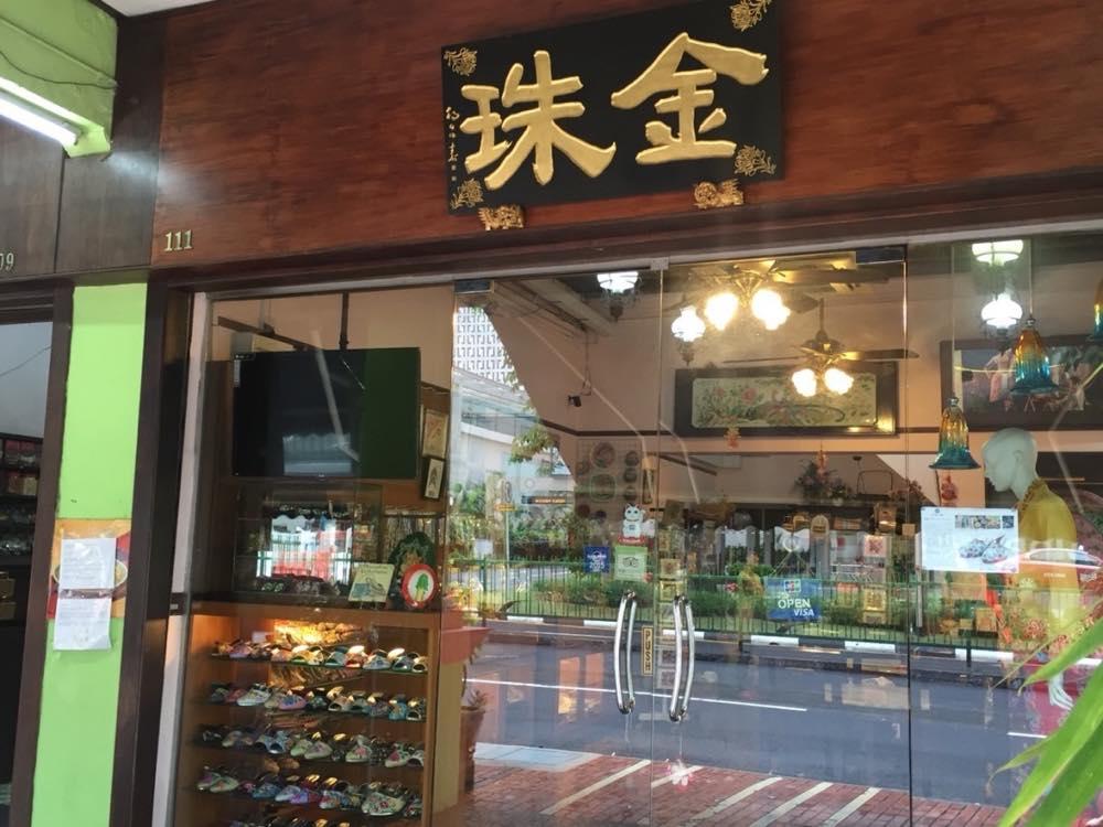 カトン【シンガポール】