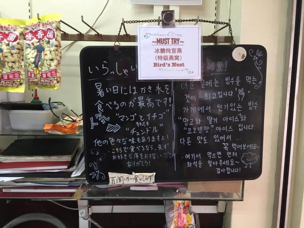 味香園、チャイナタウン【シンガポール】