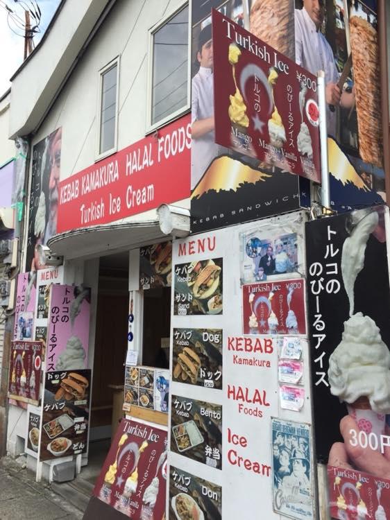 ケバブ カマクラ (Kebab Kamakura)【鎌倉】