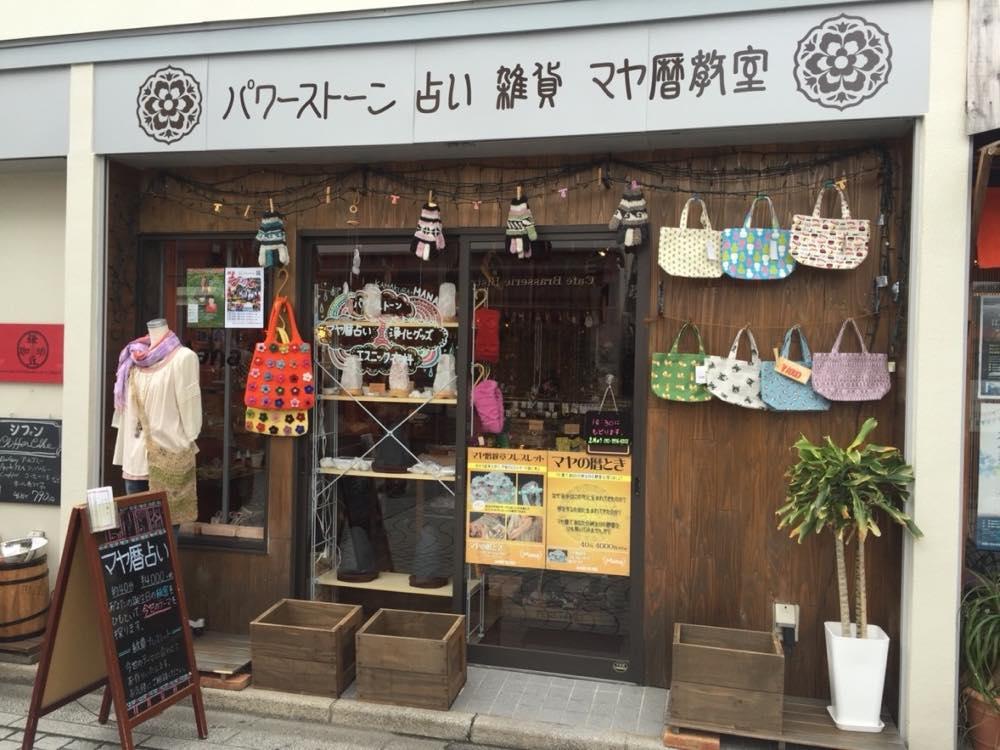 パワーストーン、占い、雑貨、マヤ暦教室【鎌倉】