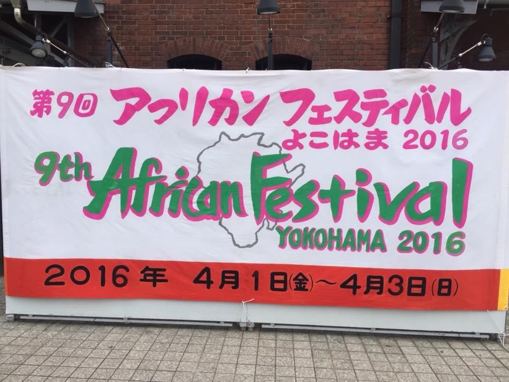 アフリカンフェスティバル2016