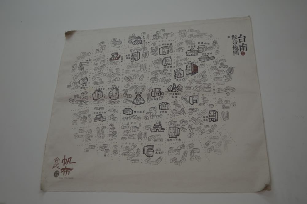 合成帆布行【台湾8(台南ぶらぶら歩き)】
