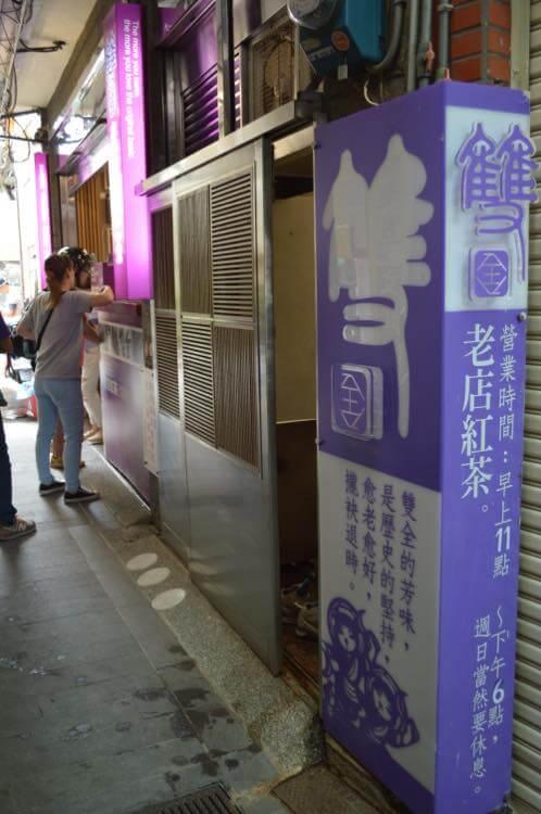 雙全紅茶【台湾8(台南ぶらぶら歩き)】