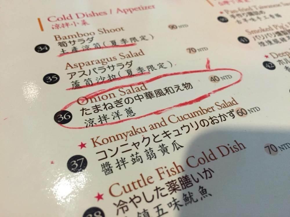 赤崁擔仔麺【台湾8(台南ぶらぶら歩き)】