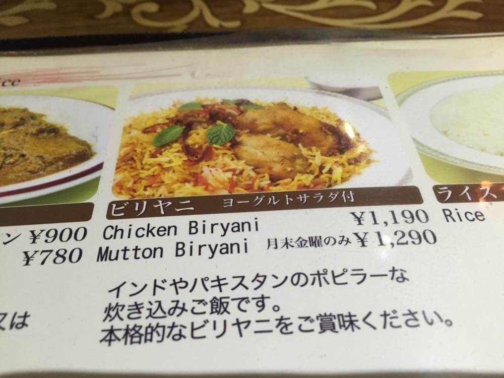 本格的なビリヤニをリーズナブルなお値段で味わえる『マハラジャビリヤニ』@東北沢
