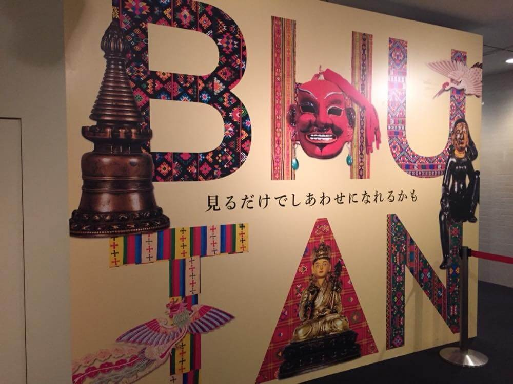 ブータン展