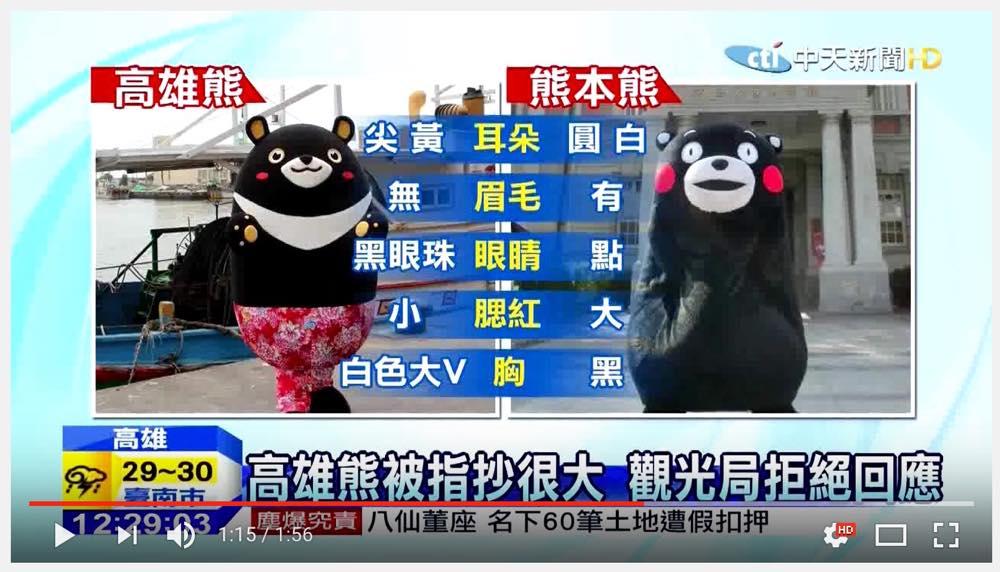 くまモン&高雄熊
