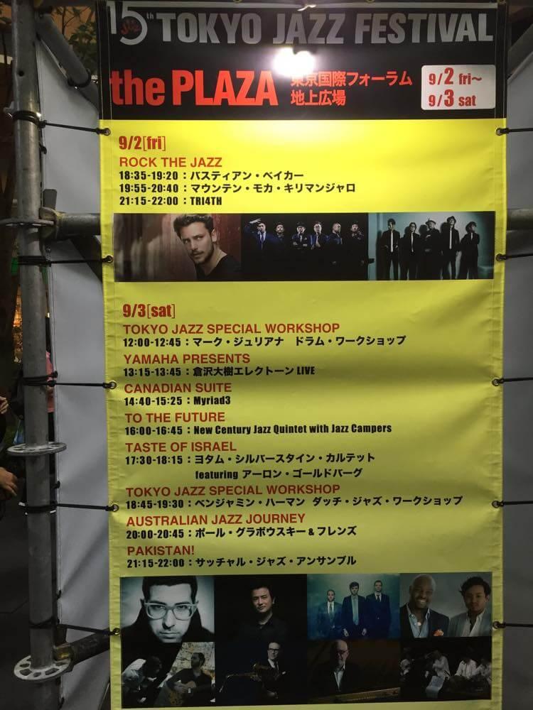 東京ジャズフェスティバル(サッチャル・ジャズ)