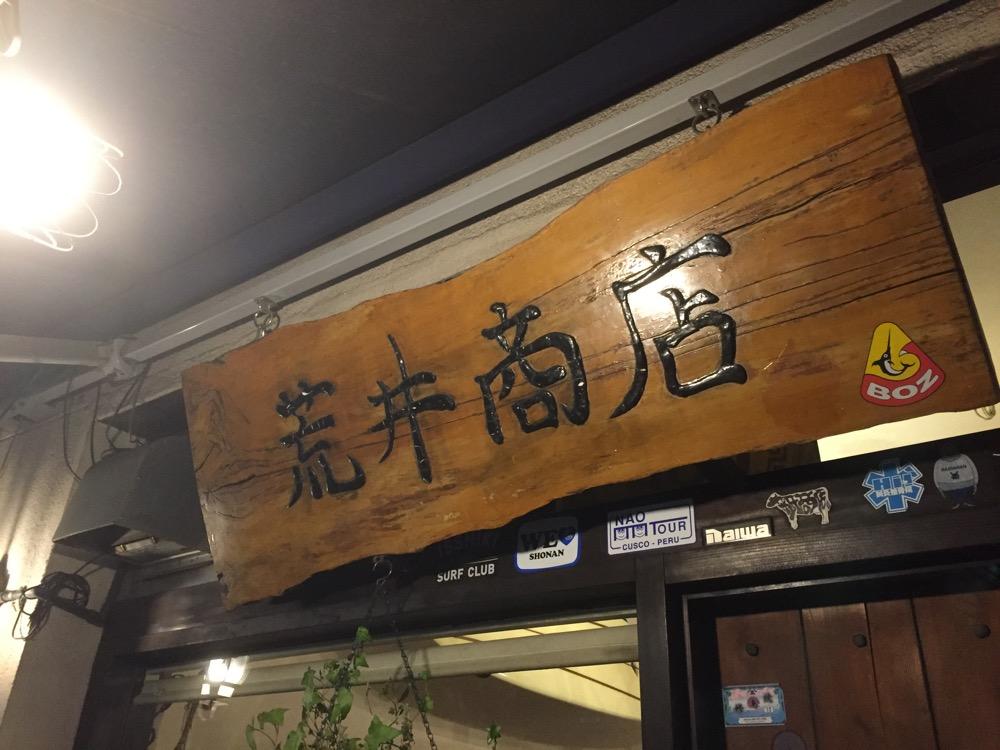 新橋、荒井商店