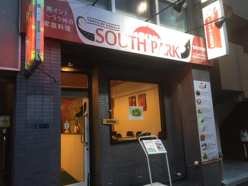 浅草、サウスパーク