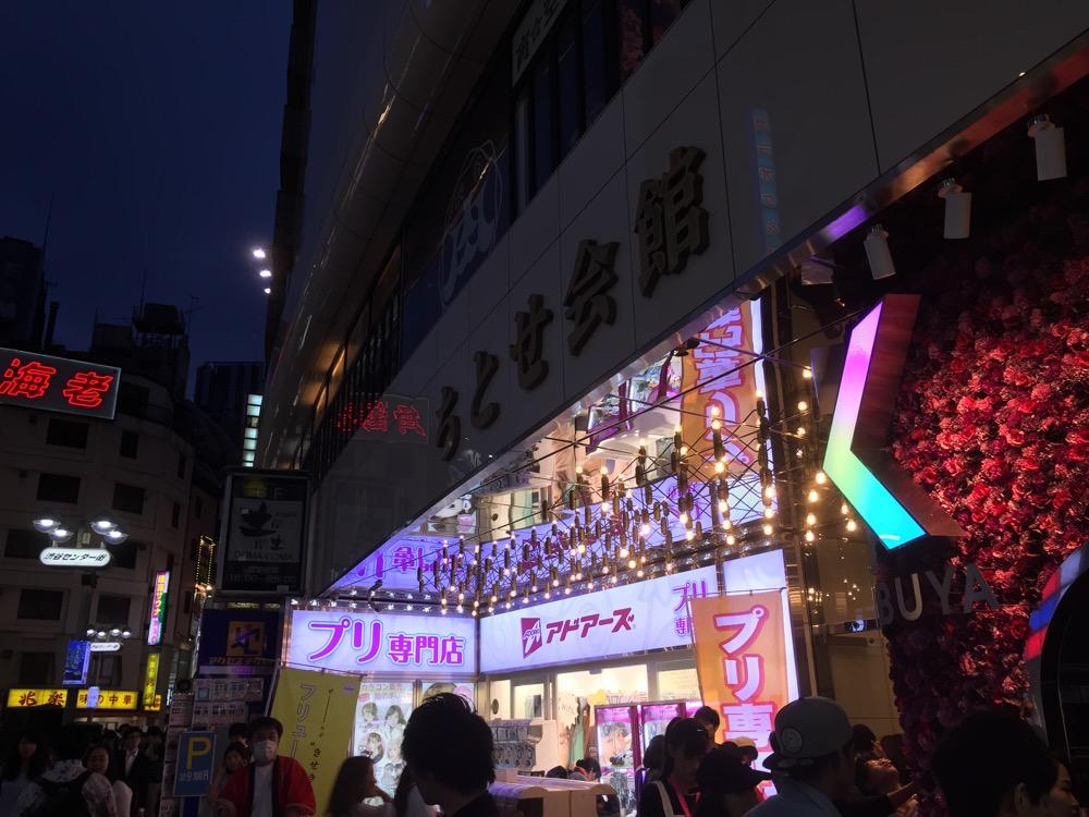 渋谷、ダオタイ