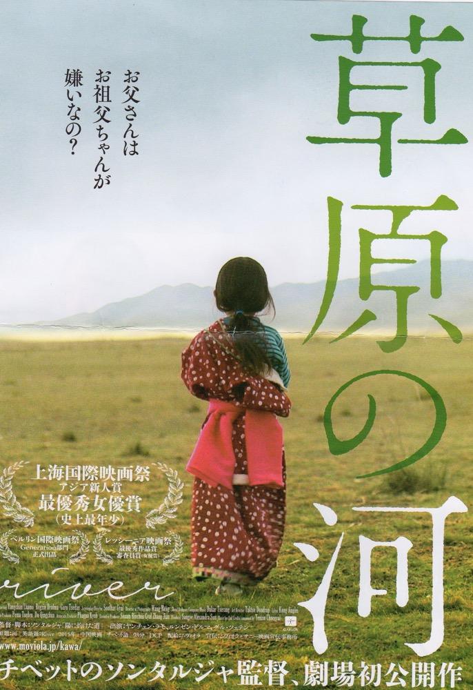 草原の河【映画】