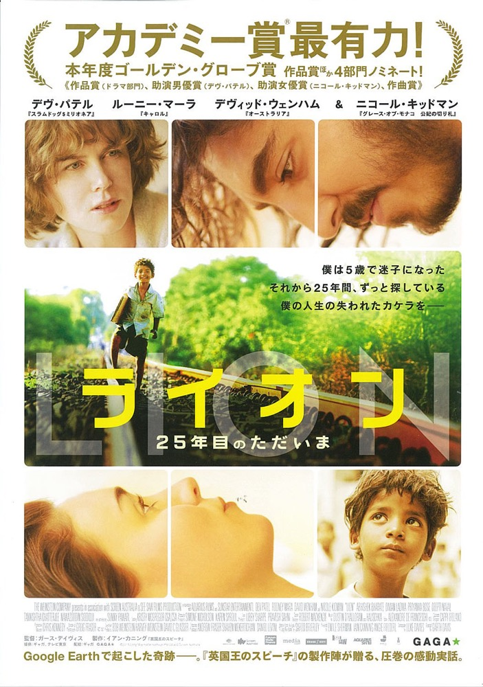 ライオン【映画】