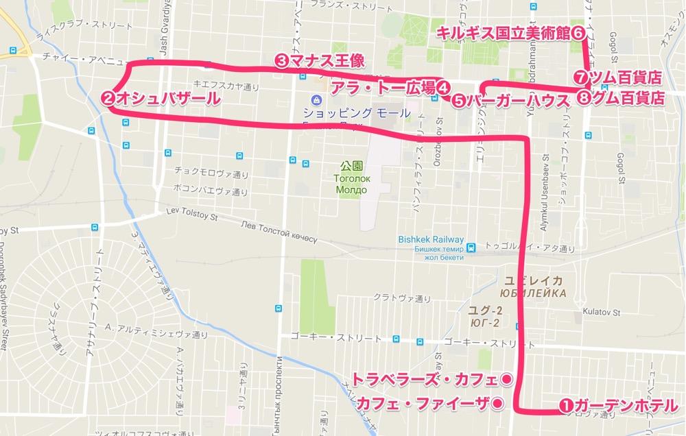 ビシュケクMAP【キルギス旅⑧】