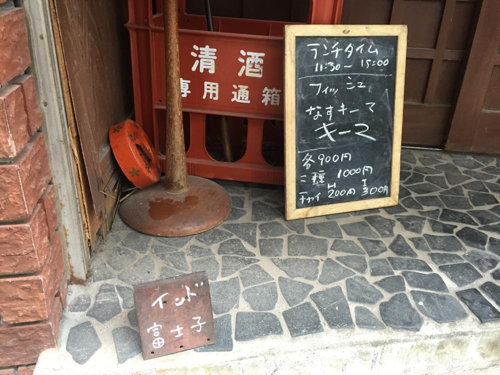 高円寺、インド富士子
