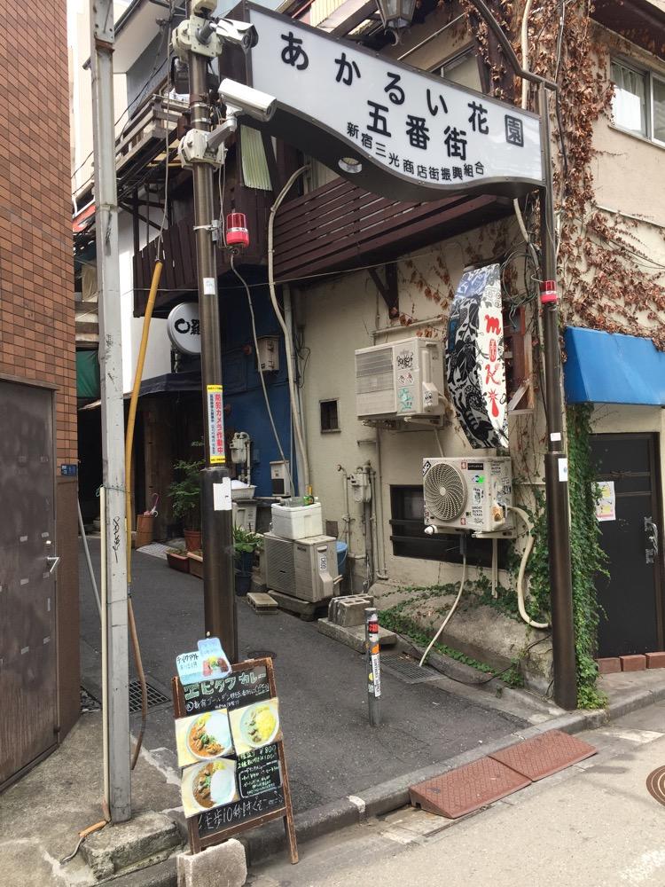 新宿、エピタフカレー