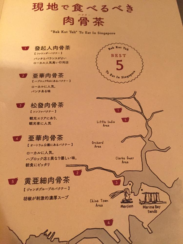 赤坂、シンガポールバクテー