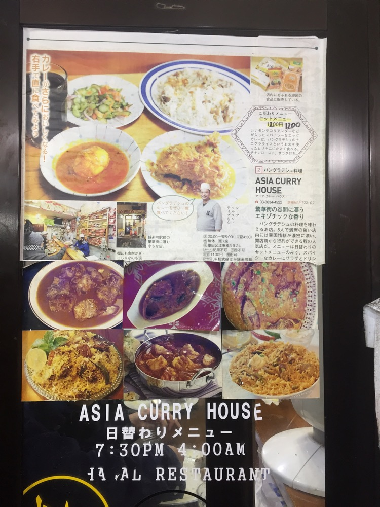 錦糸町、アジアカレーハウス