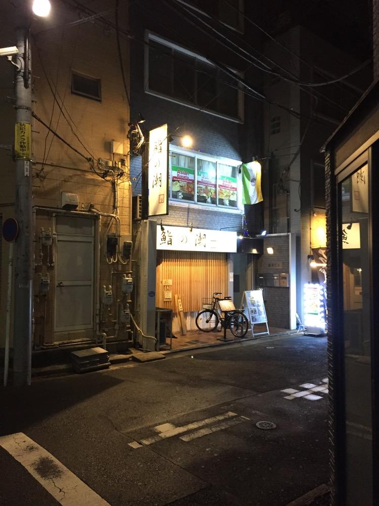 錦糸町、アジアン・バングラ・カレーハウス&バー