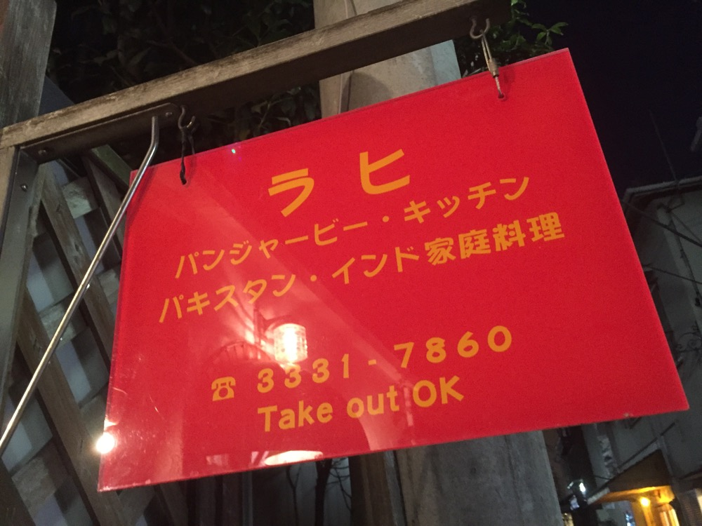 西荻窪、ラヒ・パンジャビ・キッチン