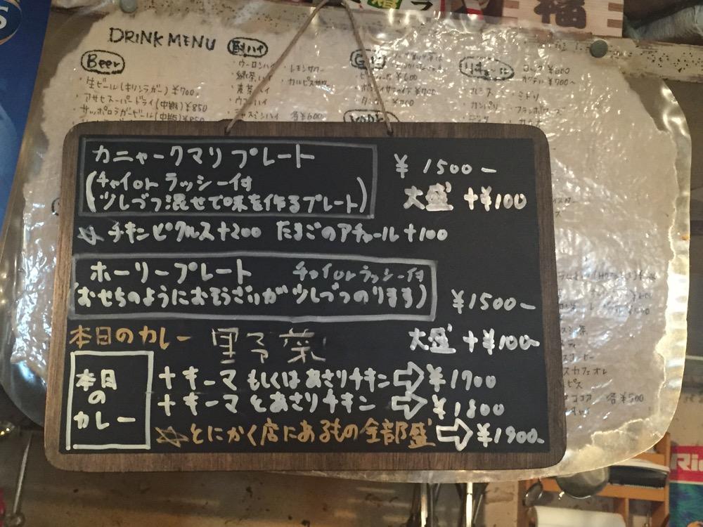 渋谷、虎子食堂