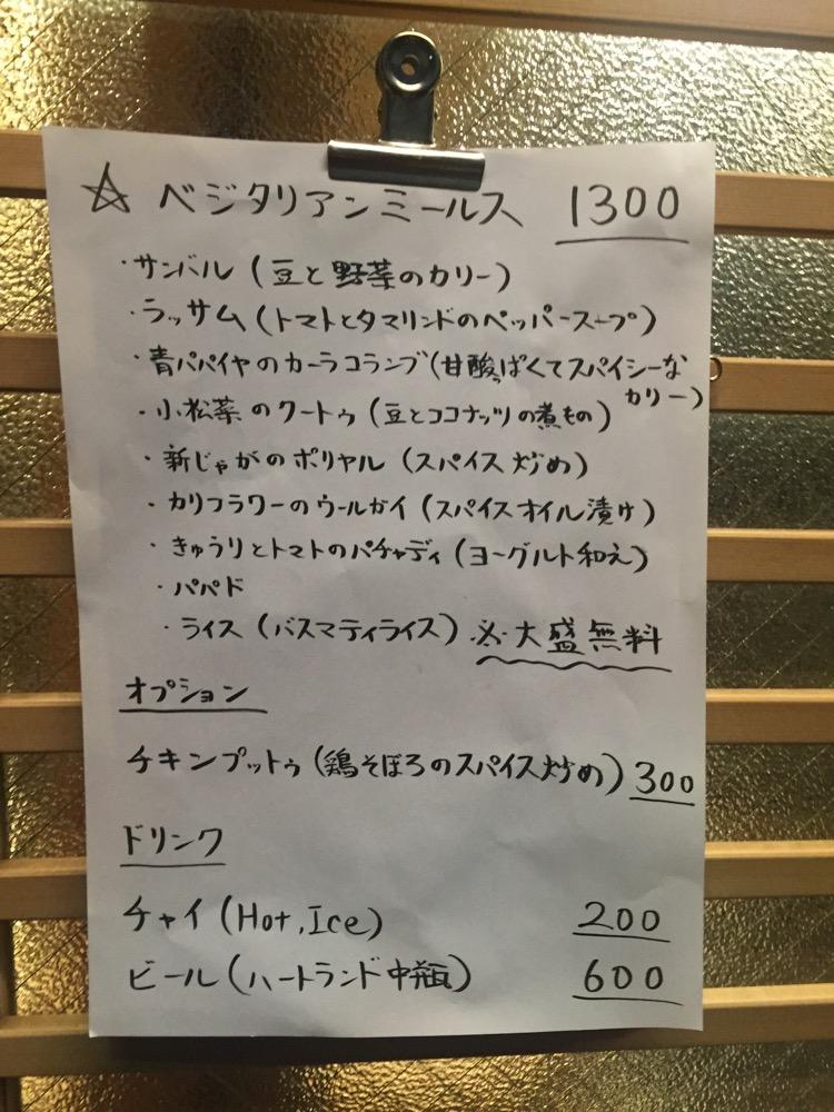 押上、umitoyama