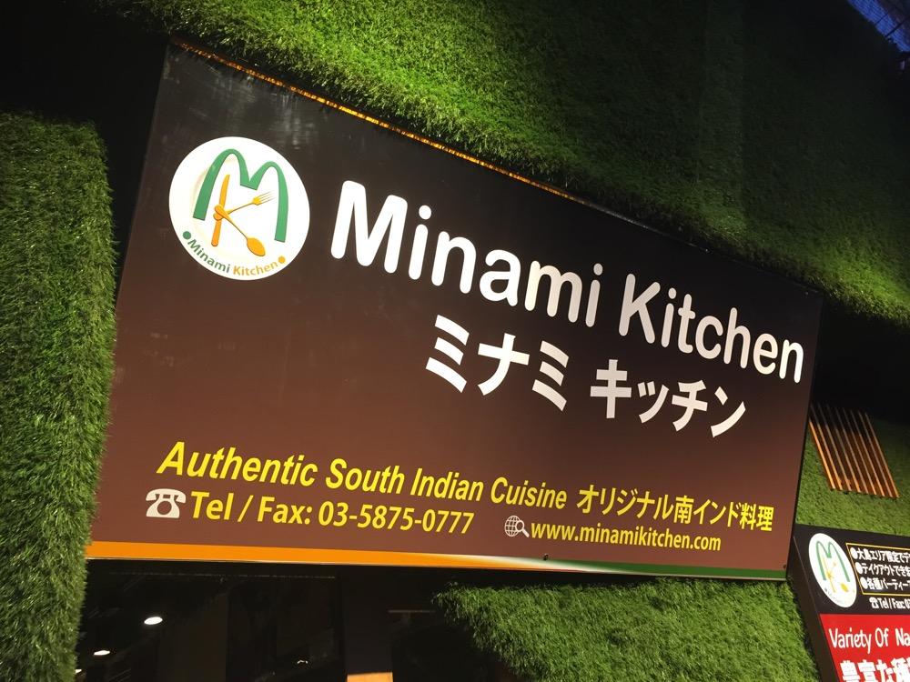 西大島、ミナミキッチン