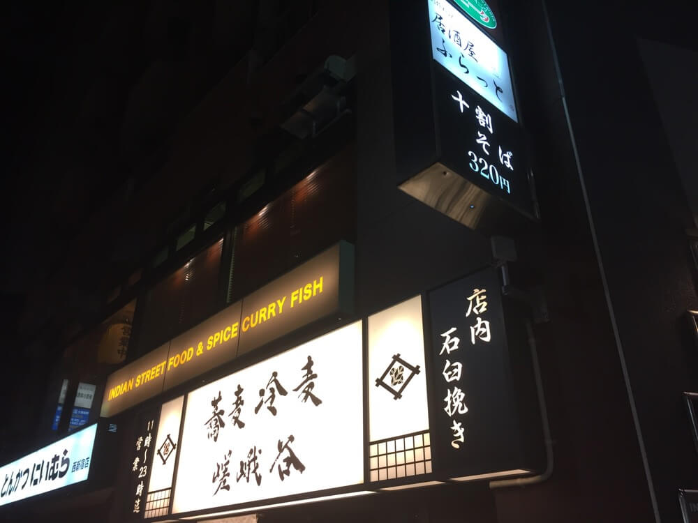 新宿、フィッシュ